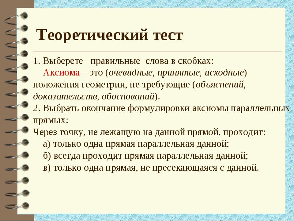 Теоретический тест 1. Выберете правильные слова в скобках: Аксиома – это (оче...