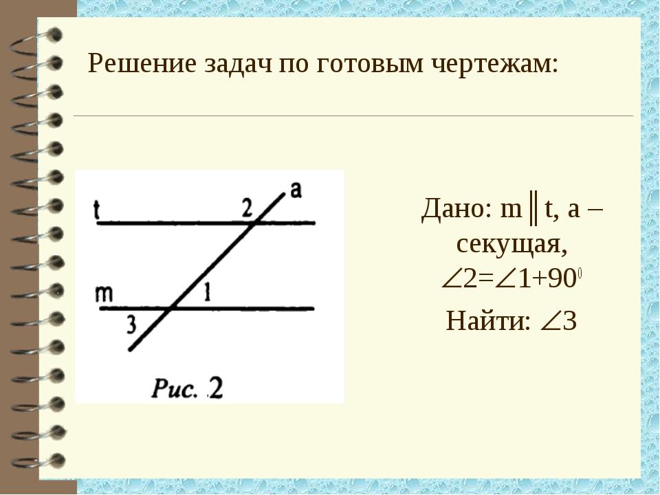 Дано: m║t, a – секущая, 2=1+900 Найти: 3 Решение задач по готовым чертежам: