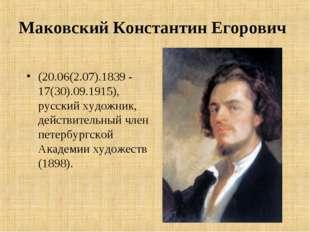 Маковский Константин Егорович (20.06(2.07).1839 - 17(30).09.1915), русский ху