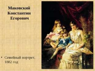 Маковский Константин Егорович Семейный портрет, 1882 год