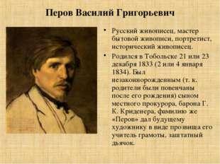 Перов Василий Григорьевич Русский живописец, мастер бытовой живописи, портрет