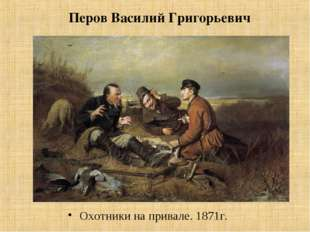 Перов Василий Григорьевич Охотники на привале. 1871г.