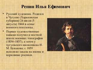 Репин Илья Ефимович Русский художник. Родился в Чугуеве (Харьковская губерния