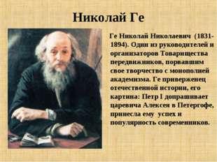 Николай Ге Ге Николай Николаевич(1831-1894).Один из руководителей и органи