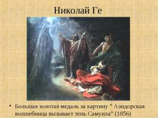 """Николай Ге Большая золотая медаль за картину """" Аэндорская волшебница вызывает"""