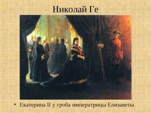 Николай Ге Екатерина II у гроба императрицы Елизаветы