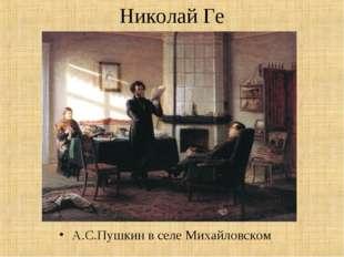 Николай Ге А.С.Пушкин в селе Михайловском