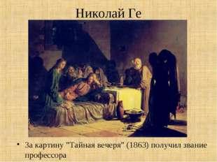 """Николай Ге За картину """"Тайная вечеря"""" (1863) получил звание профессора"""