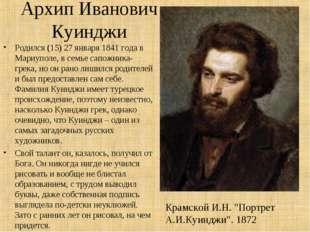 Архип Иванович Куинджи Родился (15) 27 января 1841 года в Мариуполе, в семье