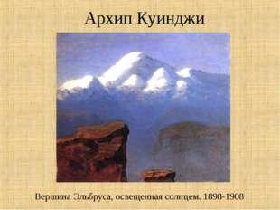 Архип Куинджи Вершина Эльбруса, освещенная солнцем. 1898-1908