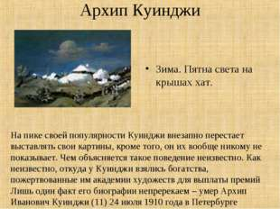 Архип Куинджи Зима. Пятна света на крышах хат. На пике своей популярности Куи