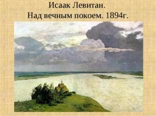 Исаак Левитан. Над вечным покоем. 1894г.