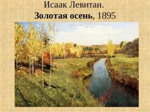 Исаак Левитан. Золотаяосень, 1895