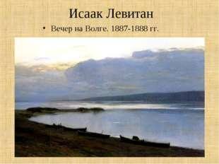 Исаак Левитан Вечер на Волге. 1887-1888 гг.
