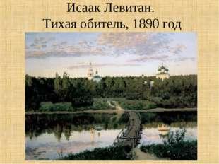 Исаак Левитан. Тихая обитель, 1890 год