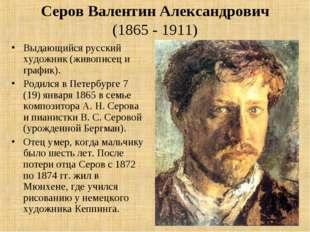 Серов Валентин Александрович (1865 - 1911) Выдающийся русский художник (живоп