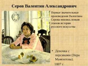 Серов Валентин Александрович Девочка с персиками (Вера Мамонтова). 1887 г. Пе