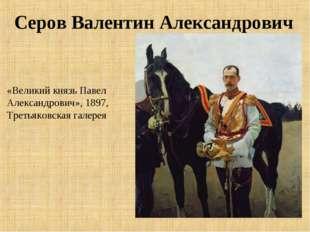 Серов Валентин Александрович «Великий князь Павел Александрович», 1897, Треть