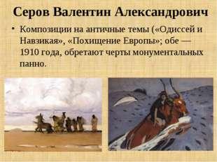 Серов Валентин Александрович Композиции на античные темы («Одиссей и Навзикая