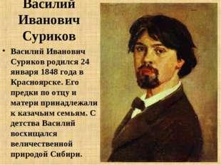 Василий Иванович Суриков Василий Иванович Суриков родился 24 января 1848 года