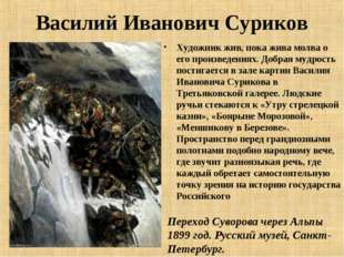 Василий Иванович Суриков Художник жив, пока жива молва о его произведениях. Д
