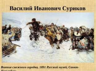 Василий Иванович Суриков Взятие снежного городка, 1891Русский музей, Санкт-П