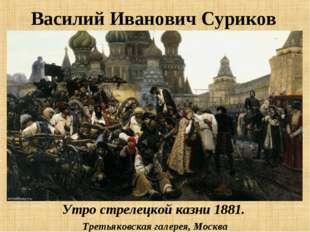 Василий Иванович Суриков Утро стрелецкой казни 1881. Третьяковская галерея, М