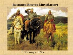 Васнецов Виктор Михайлович Богатыри. 1898г.