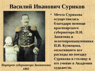 Василий Иванович Суриков Мечта Сурикова осуществилась благодаря помощи красно