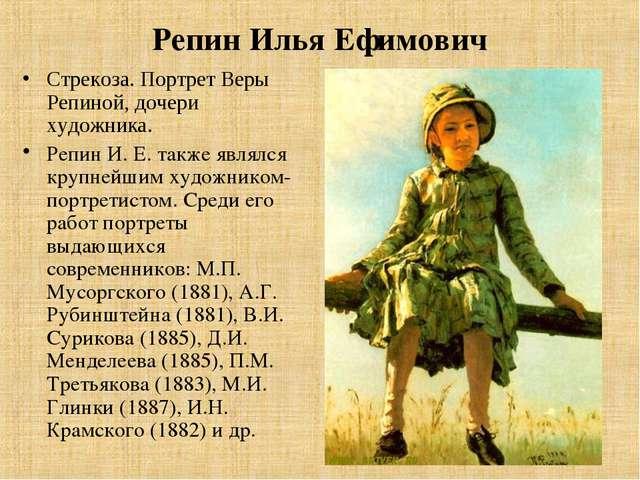 Репин Илья Ефимович Стрекоза. Портрет Веры Репиной, дочери художника. Репин И...