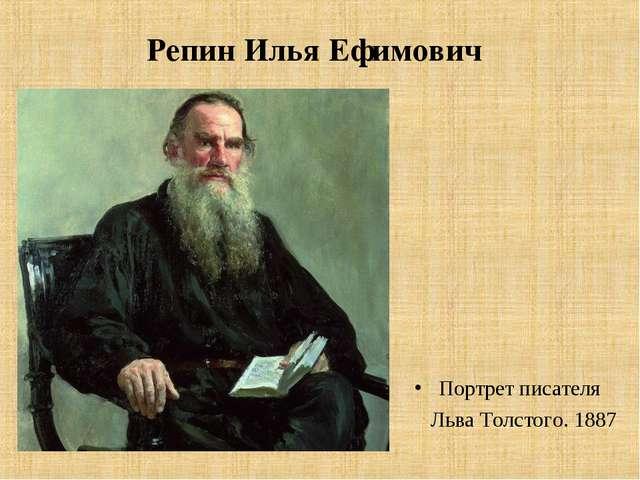 Репин Илья Ефимович Портретписателя Льва Толстого. 1887