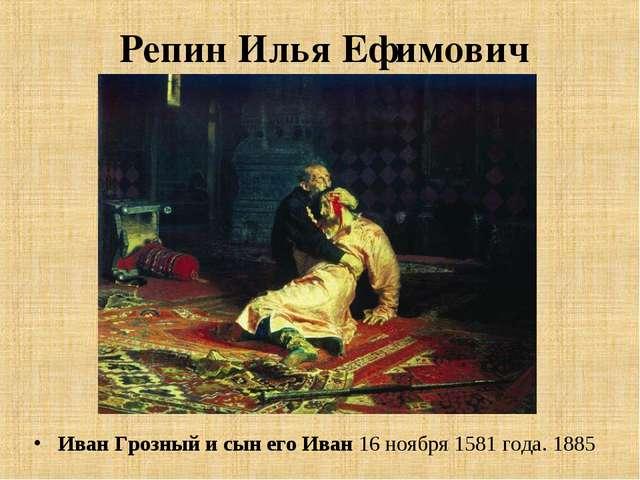 Репин Илья Ефимович ИванГрозныйисынегоИван16 ноября 1581 года. 1885