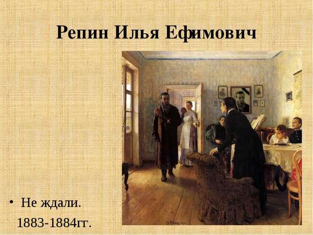 Репин Илья Ефимович Не ждали. 1883-1884гг.