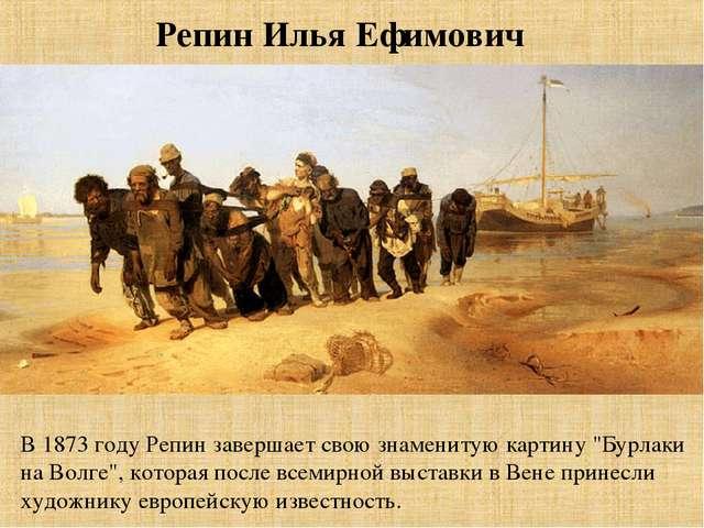 """Репин Илья Ефимович В 1873 году Репин завершает свою знаменитую картину """"Бурл..."""