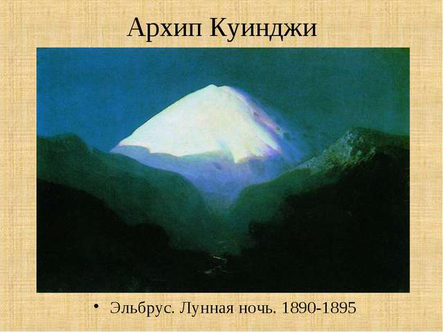 Архип Куинджи Эльбрус. Лунная ночь. 1890-1895