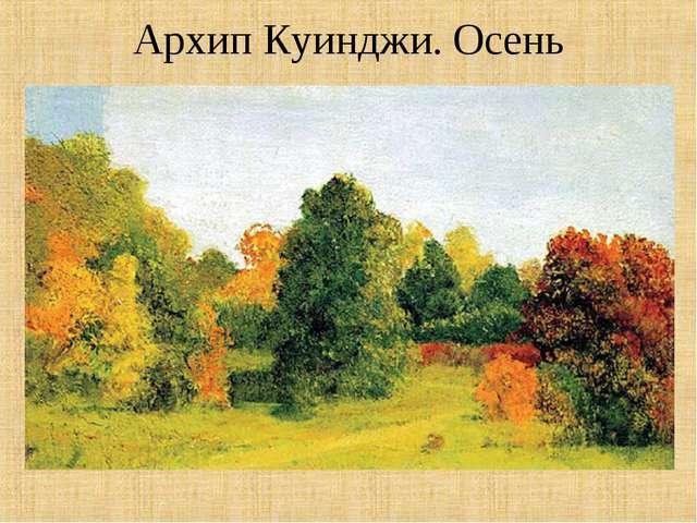 Архип Куинджи. Осень