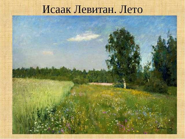 Исаак Левитан. Лето
