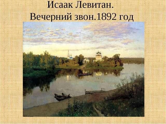 Исаак Левитан. Вечерний звон.1892 год