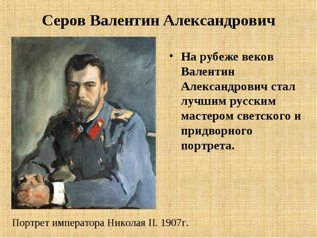 Серов Валентин Александрович На рубеже веков Валентин Александрович стал лучш...