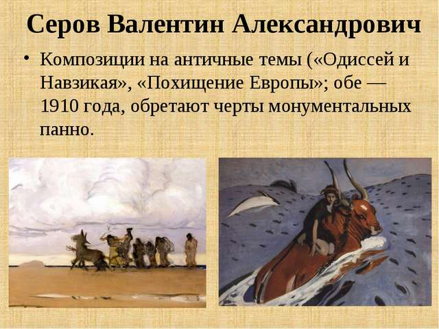 Серов Валентин Александрович Композиции на античные темы («Одиссей и Навзикая...
