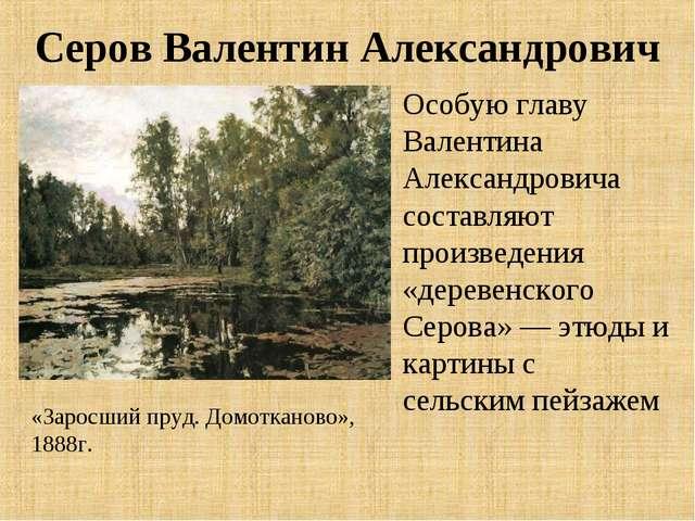 Серов Валентин Александрович Особую главу Валентина Александровича составляют...