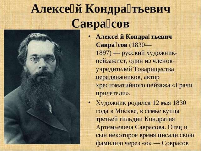 Алексе́й Кондра́тьевич Савра́сов Алексе́й Кондра́тьевич Савра́сов(1830—1897)...
