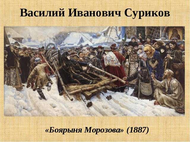 Василий Иванович Суриков «Боярыня Морозова» (1887)