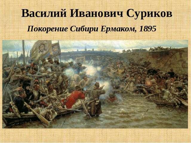 Василий Иванович Суриков Покорение Сибири Ермаком, 1895