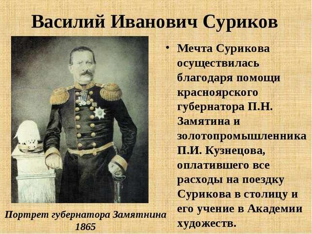 Василий Иванович Суриков Мечта Сурикова осуществилась благодаря помощи красно...