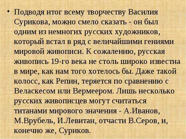 Подводя итог всему творчеству Василия Сурикова, можно смело сказать - он был...