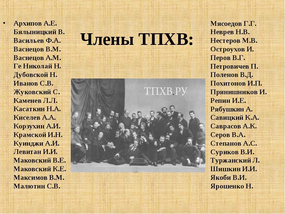Члены ТПХВ: Архипов А.Е. Бялыницкий В. Васильев Ф.А. Васнецов В.М. Васнецов А...