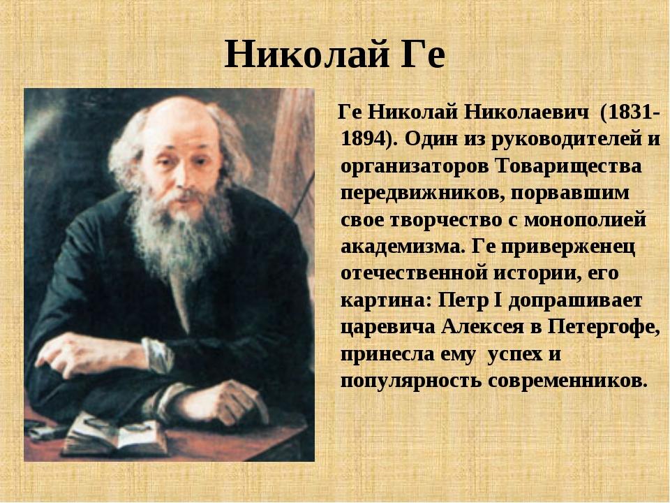 Николай Ге Ге Николай Николаевич(1831-1894).Один из руководителей и органи...