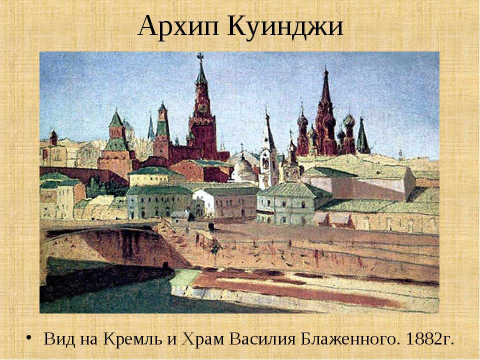 Архип Куинджи Вид на Кремль и Храм Василия Блаженного. 1882г.
