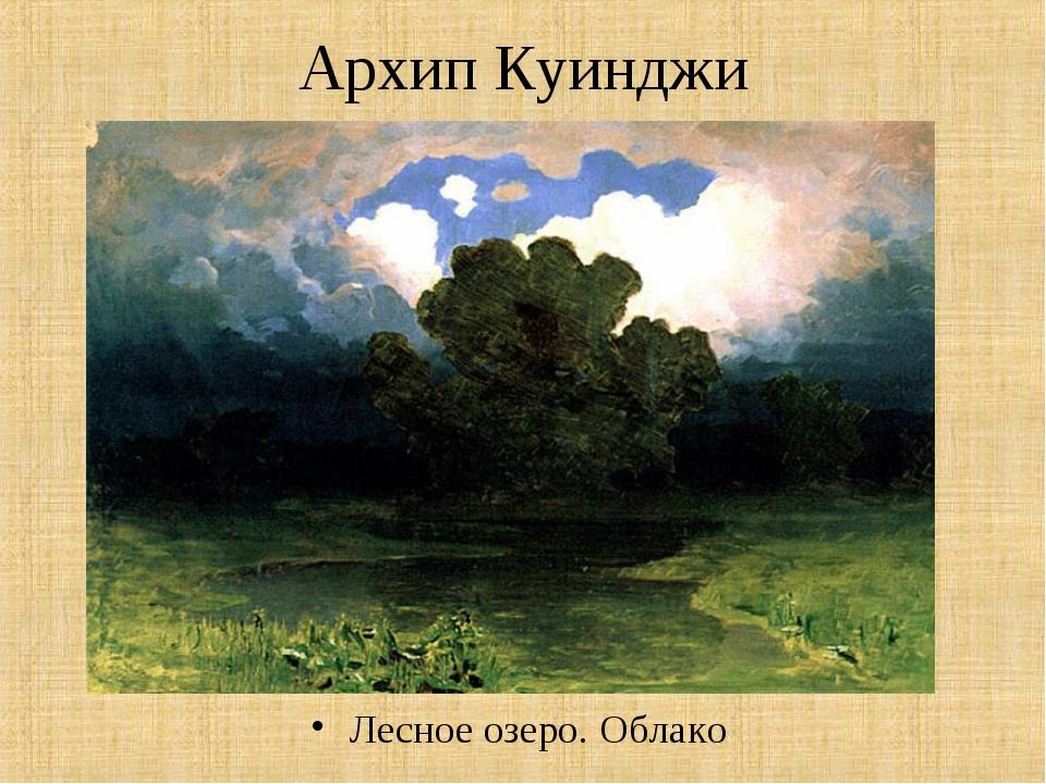 Архип Куинджи Лесное озеро. Облако
